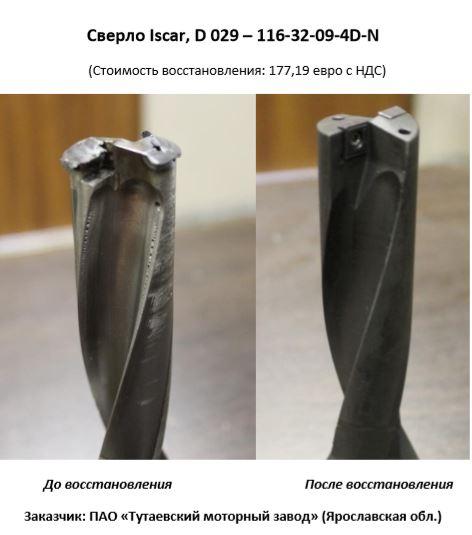 Восстановление сверла со сменными пластинами